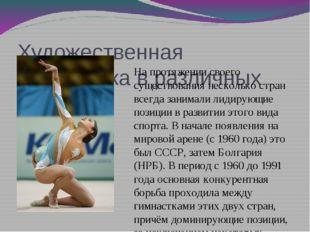 Художественная гимнастика в различных странах На протяжении своего существова