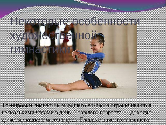 Некоторые особенности художественной гимнастики Тренировки гимнасток младшего...