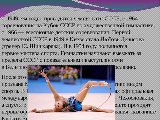 С1949ежегодно проводятся чемпионаты СССР, с 1964— соревнования на Кубок СС...