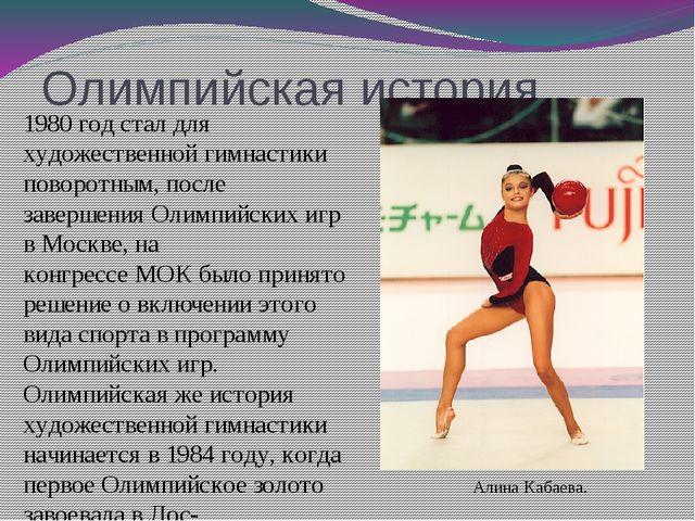 Олимпийская история 1980годстал для художественной гимнастики поворотным, п...