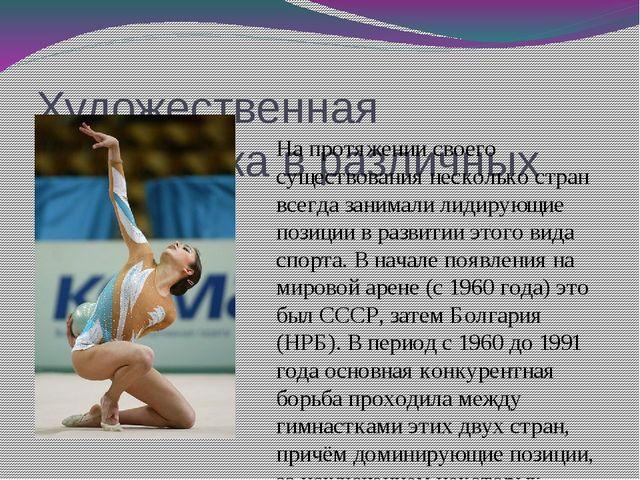 Художественная гимнастика в различных странах На протяжении своего существова...