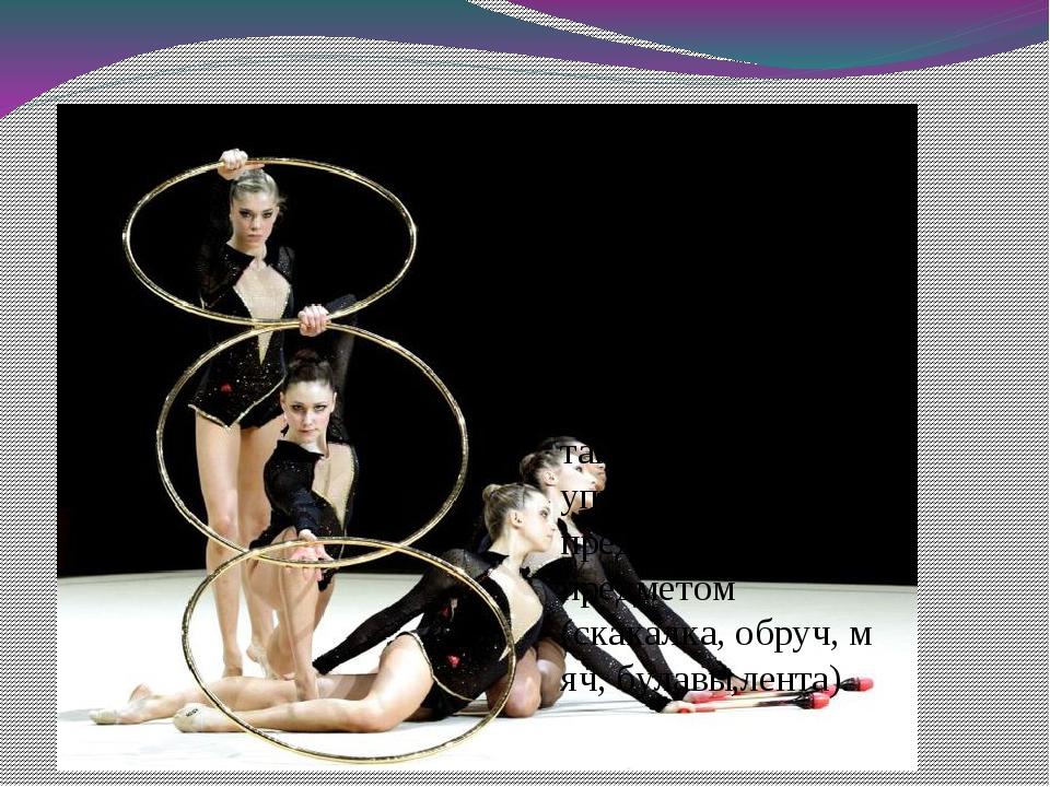 Художественная гимнастика—вид спорта, выполнение под музыку различных гимна...