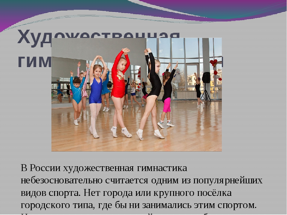 Художественная гимнастика в России В России художественная гимнастика небезос...