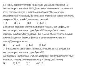 1.В каком варианте ответа правильно указаны все цифры, на месте которых пишет