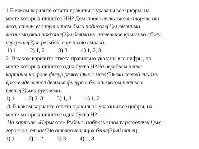 1.В каком варианте ответа правильно указаны все цифры, на месте которых пишет...