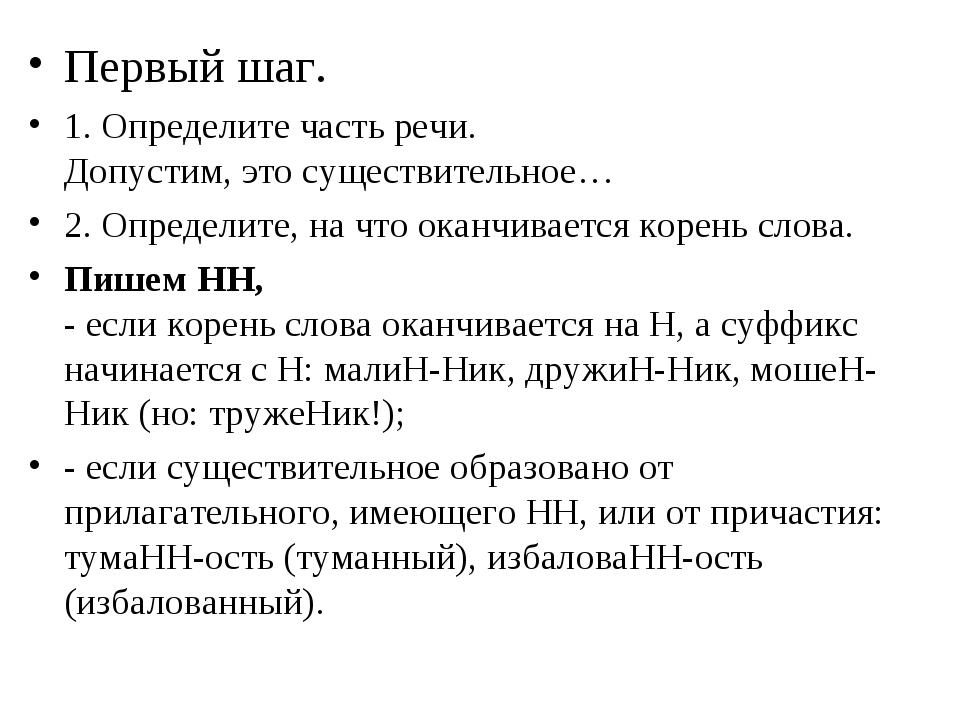 Первый шаг. 1. Определите часть речи. Допустим, это существительное… 2. Опред...