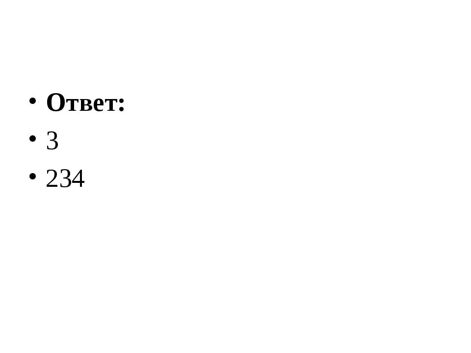 Ответ: 3 234