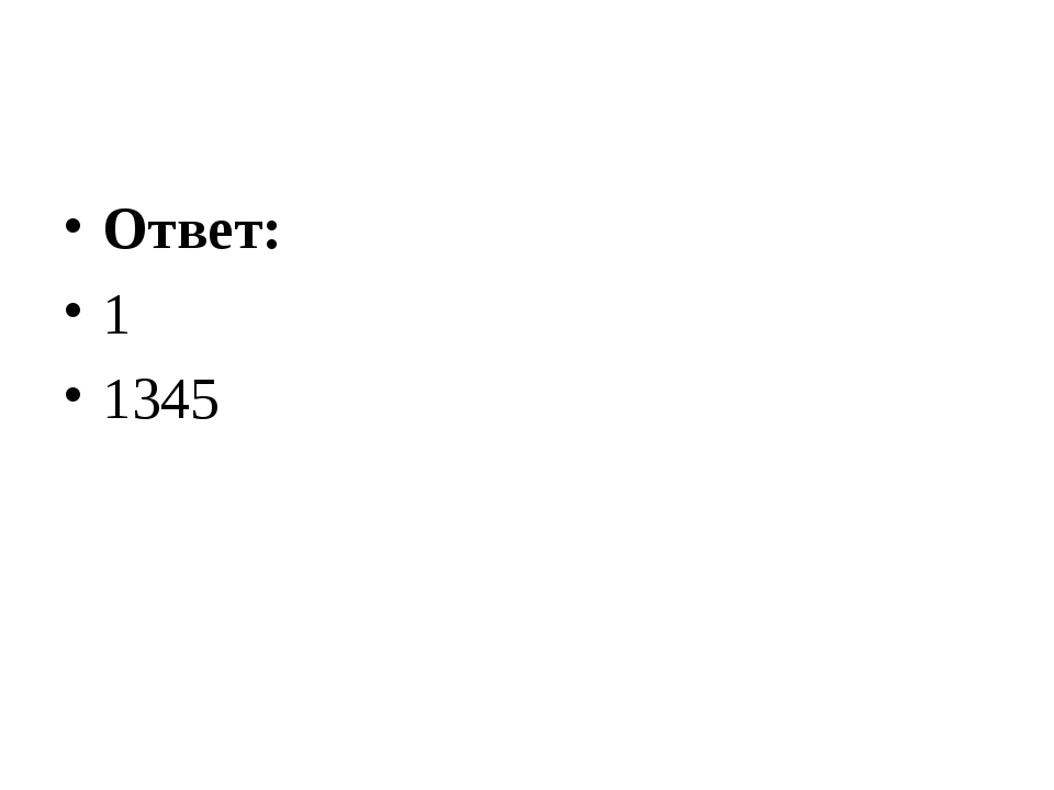 Ответ: 1 1345