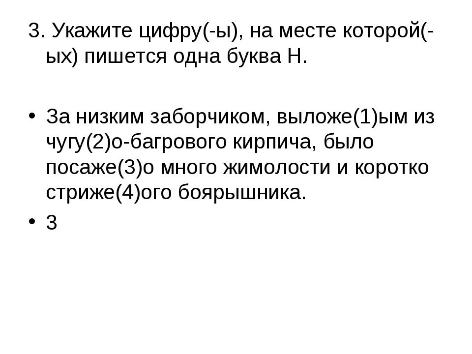 3. Укажите цифру(-ы), на месте которой(-ых) пишется одна буква Н. За низким з...