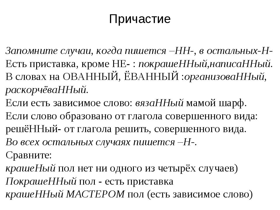 Причастие Запомните случаи, когда пишется –НН-, в остальных-Н-Есть приставка,...