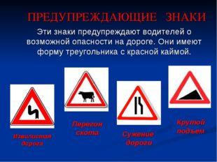 ПРЕДУПРЕЖДАЮЩИЕ ЗНАКИ Эти знаки предупреждают водителей о возможной опасности