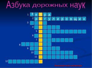 е р б а р е л г у и р о в щ и к 1 2 3 4 5 6 7 8 9 10 11 12 з Полосатая палка