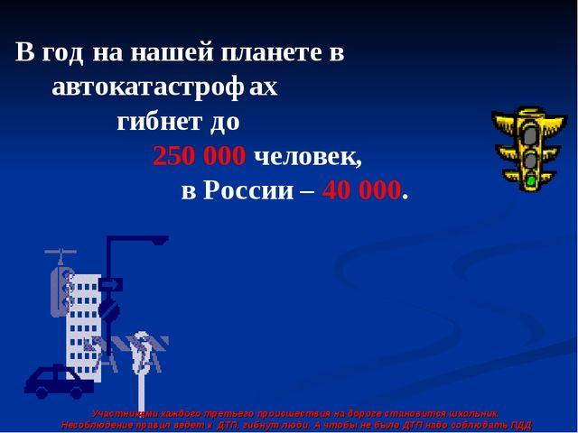 В год на нашей планете в автокатастрофах гибнет до 250 000 человек, в России...