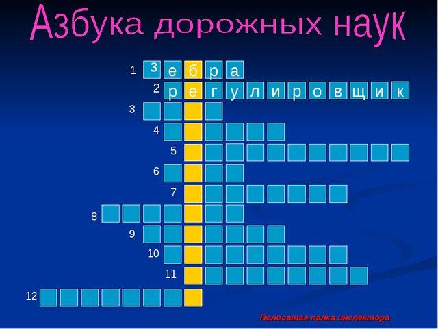 е р б а р е л г у и р о в щ и к 1 2 3 4 5 6 7 8 9 10 11 12 з Полосатая палка...