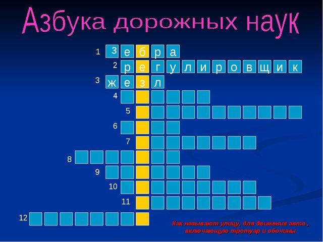 е р б а р е л г у и р о в щ и к ж е л з 1 2 3 4 5 6 7 8 9 10 11 12 з Как назы...