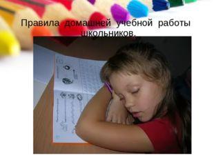 Правила домашней учебной работы школьников.
