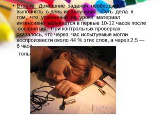 Второе: Домашние задания необходимо выполнять в день их получения. Суть дела