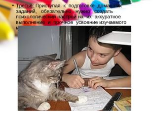 Третье: Приступая к подготовке домашних заданий, обязательно нужно создать пс