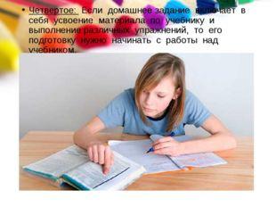 Четвертое: Если домашнее задание включает в себя усвоение материала по учебни