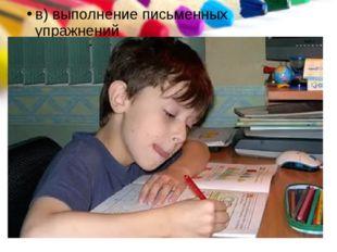 в) выполнение письменных упражнений