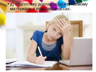 д) подготовку докладов по изучаемому материалу в старших классах.