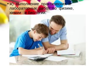 ж) выполнение практических и лабораторных работ по физике, химии и