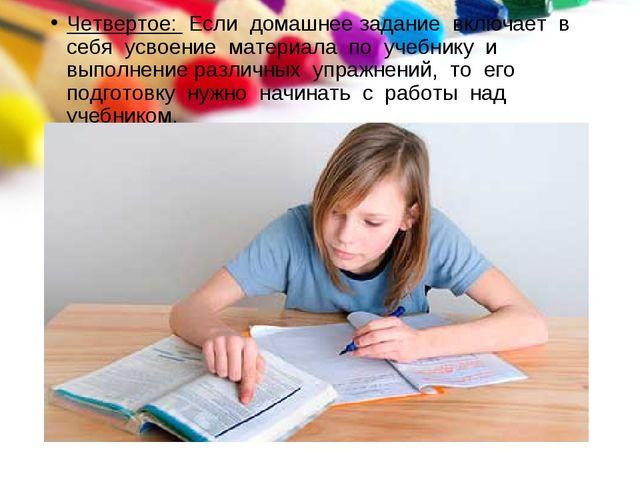 Четвертое: Если домашнее задание включает в себя усвоение материала по учебни...
