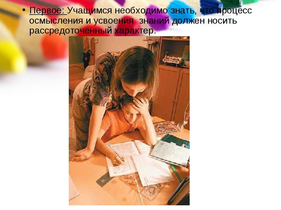 Первое: Учащимся необходимо знать, что процесс осмысления и усвоения знаний д...