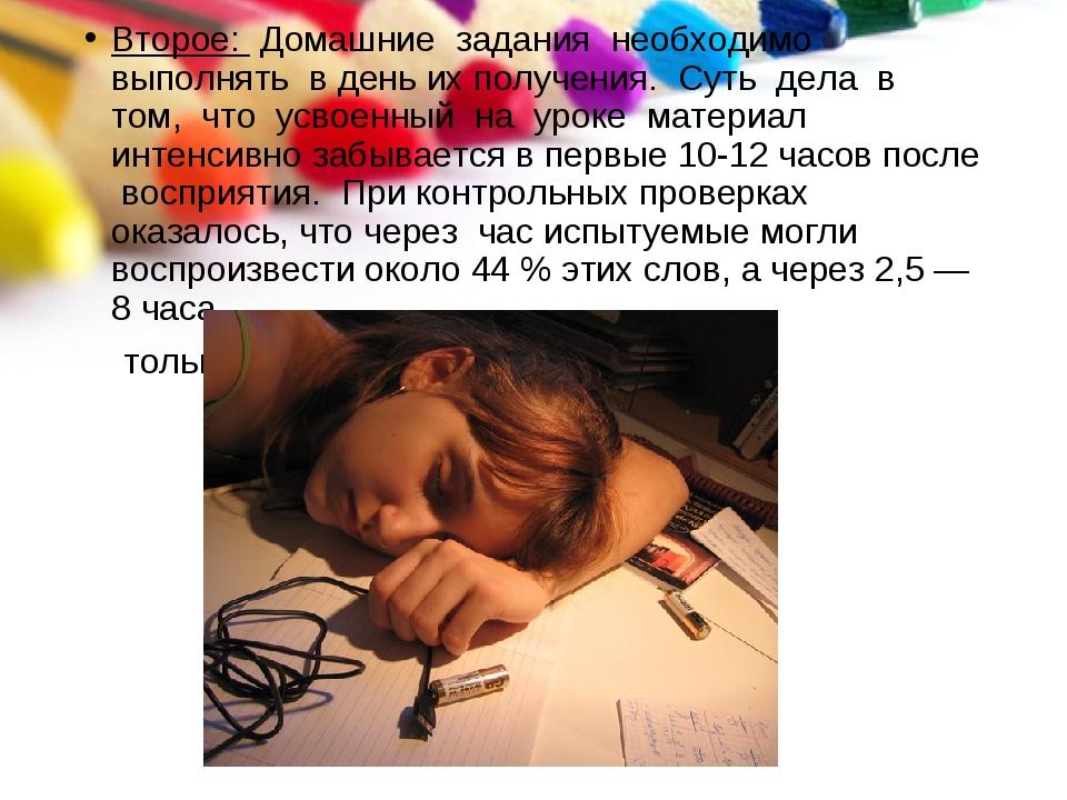 Второе: Домашние задания необходимо выполнять в день их получения. Суть дела...
