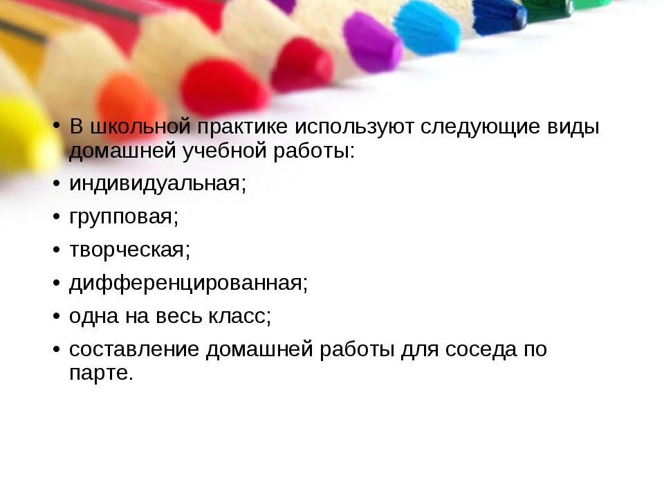 В школьной практике используют следующие виды домашней учебной работы: •инд...