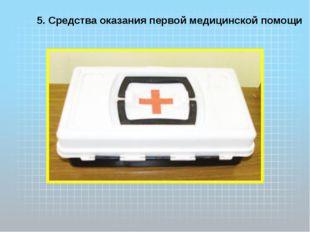 5. Средства оказания первой медицинской помощи
