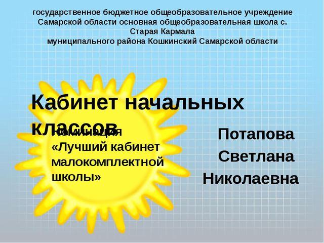 государственное бюджетное общеобразовательное учреждение Самарской области ос...