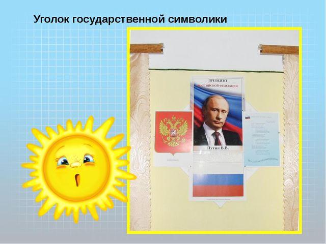 Уголок государственной символики