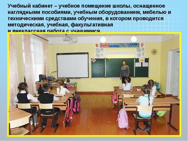 Учебный кабинет – учебное помещение школы, оснащенное наглядными пособиями, у...