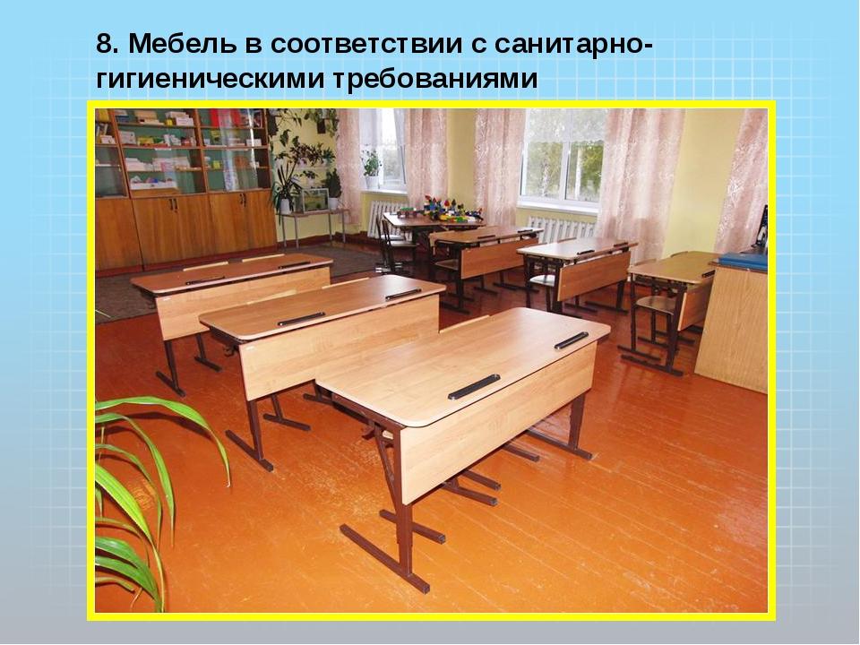8. Мебель в соответствии с санитарно-гигиеническими требованиями