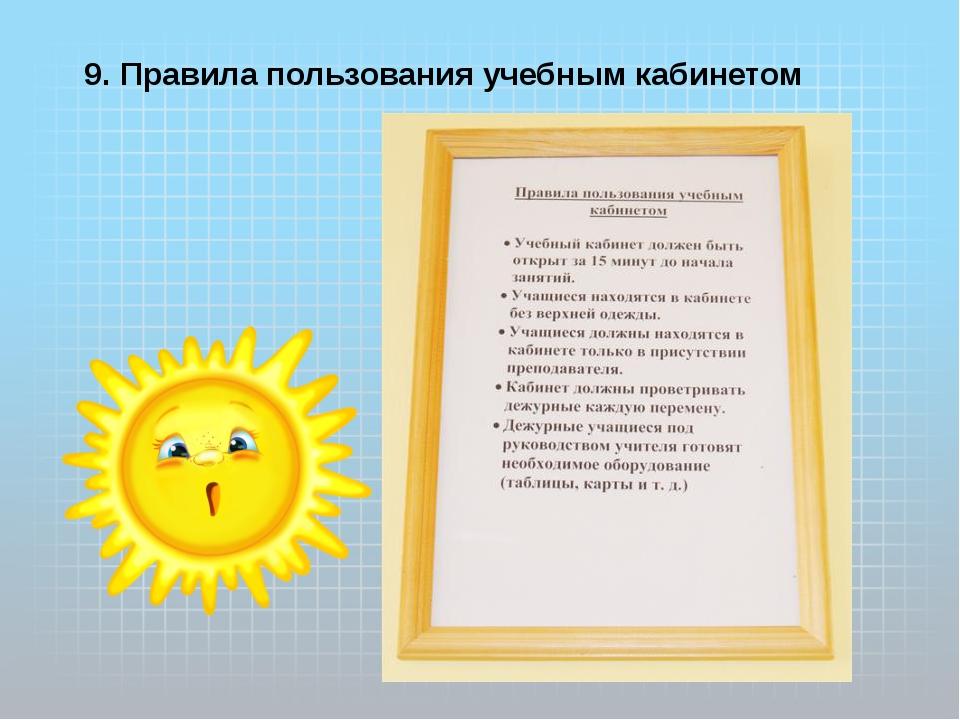 9. Правила пользования учебным кабинетом