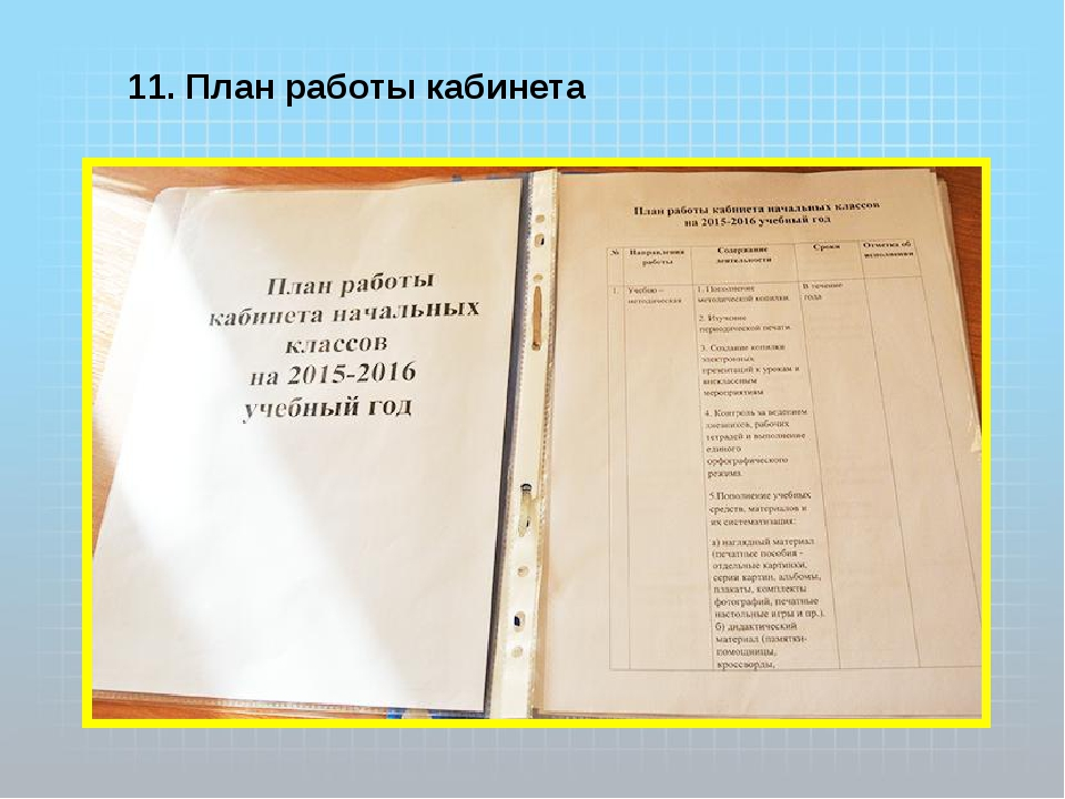 11. План работы кабинета