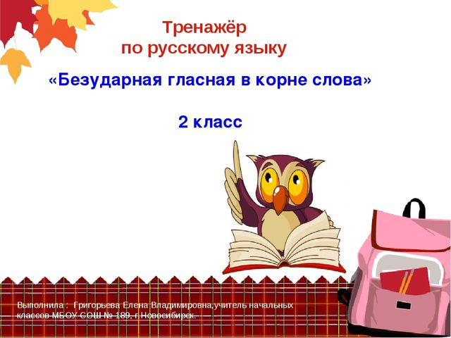 Тренажёр по русскому языку «Безударная гласная в корне слова» 2 класс Выполни...