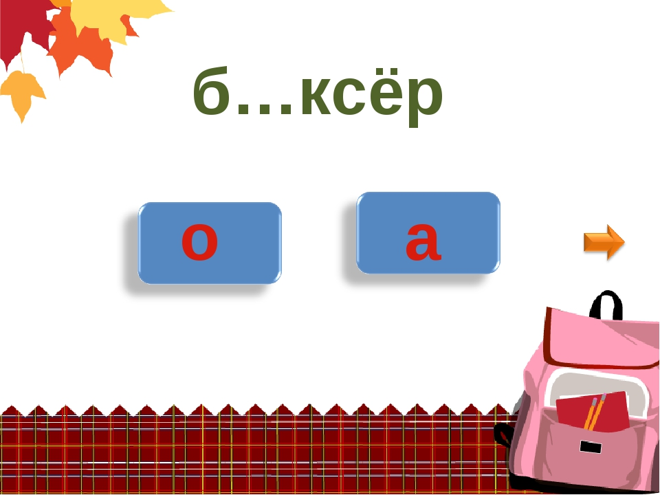 б…ксёр о а