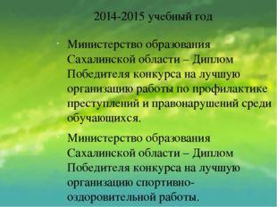 2014-2015 учебный год Министерство образования Сахалинской области – Диплом П