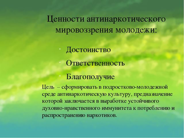 Ценности антинаркотического мировоззрения молодежи: Достоинство Ответственнос...
