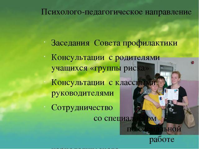 Психолого-педагогическое направление Заседания Совета профилактики Консультац...