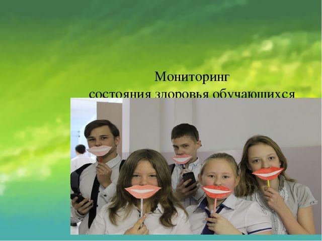 Мониторинг состояния здоровья обучающихся в МБОУ СОШ №7 г.Охи