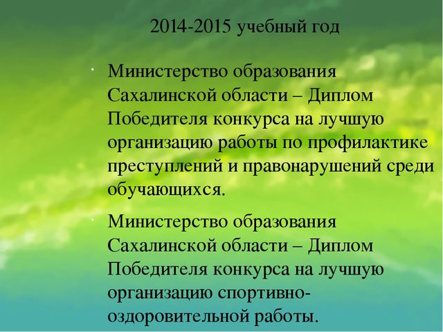 2014-2015 учебный год Министерство образования Сахалинской области – Диплом П...