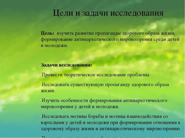 Цели и задачи исследования Цель: изучить развитие пропаганды здорового образа...