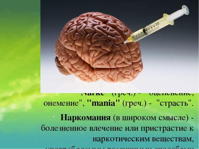 """""""Narke"""" (греч.) - """"оцепенение, онемение"""", """"mania"""" (греч.) - """"страсть"""". Нарком..."""