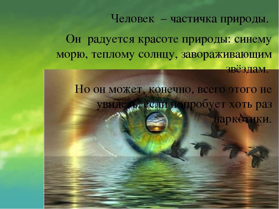 Человек – частичка природы. Он радуется красоте природы: синему морю, теплому...