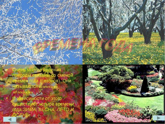 Очень многие явления природы связаны со сменой времён года (сезонов). Они наз...
