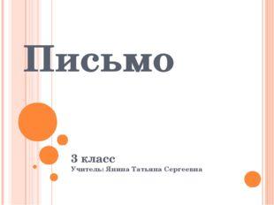 Письмо 3 класс Учитель: Янина Татьяна Сергеевна