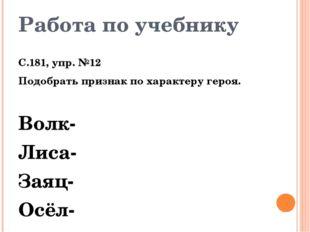 Работа по учебнику С.181, упр. №12 Подобрать признак по характеру героя. Волк